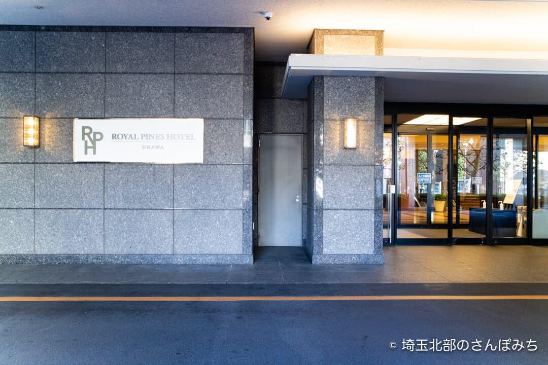 ロイヤルパインズホテル浦和の正面玄関