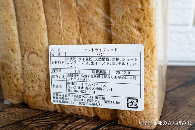 ロイヤルパインズホテル浦和のカフェ・ラ・モーラの食パン原材料