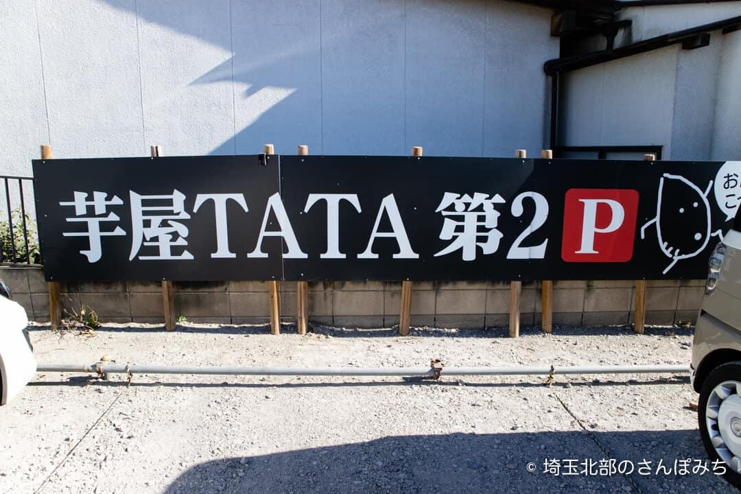 芋屋TATAの第2駐車場の看板
