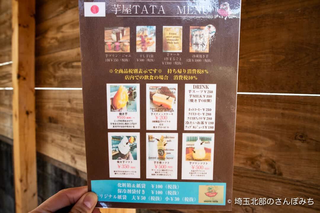 芋屋TATAのメニュー2020年12月