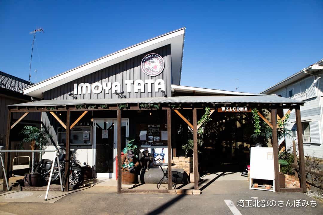 芋屋TATA店舗