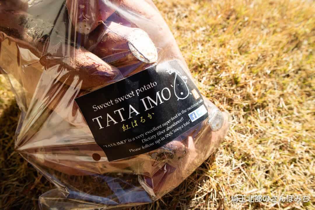 芋屋TATAの詰め放題500円