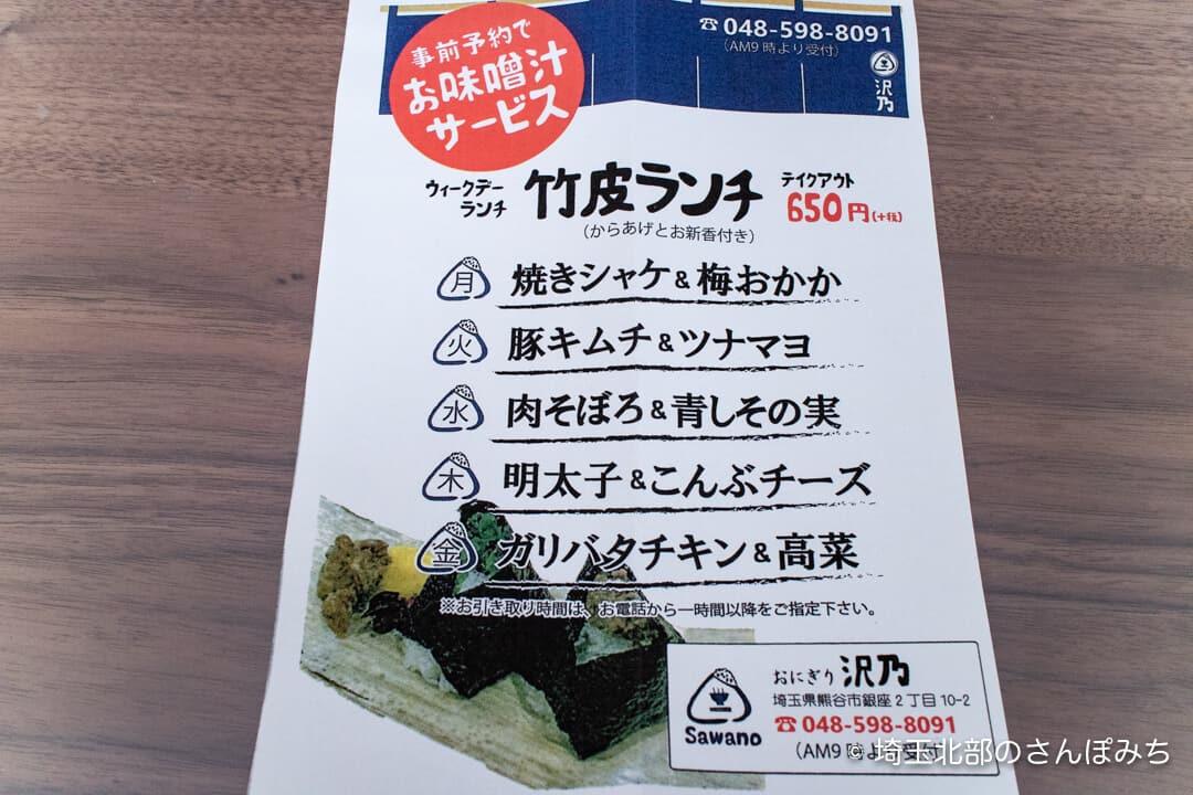 熊谷・おにぎり沢乃のランチメニュー