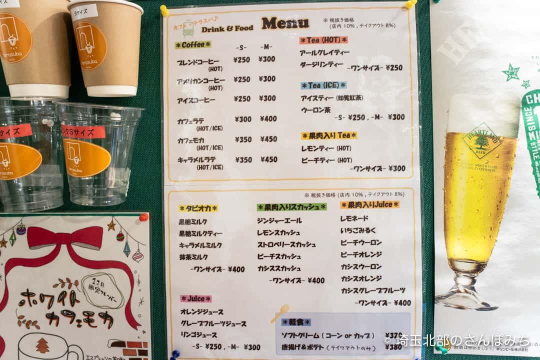 本庄駅カフェ・テラスバのドリンクメニュー