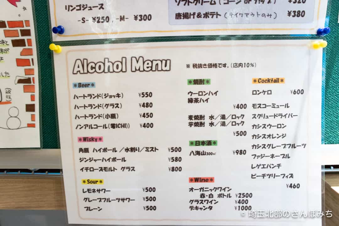 本庄駅カフェ・テラスバのアルコールメニュー