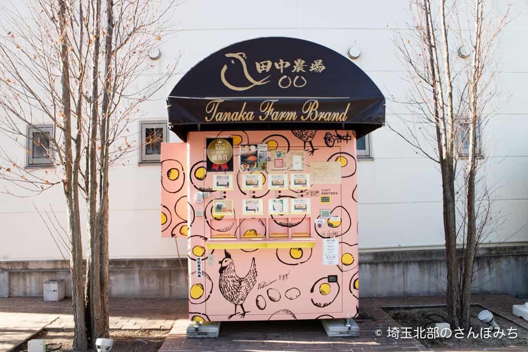 田中農場の卵の自動販売機