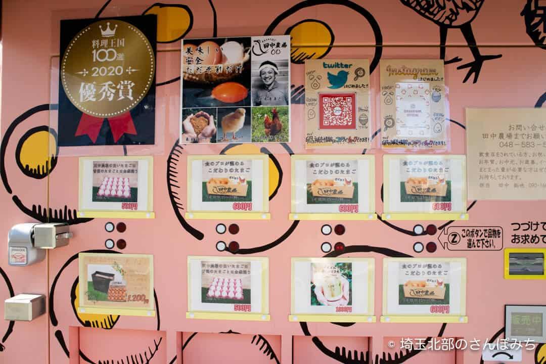田中農場の卵の自動販売機メニュー