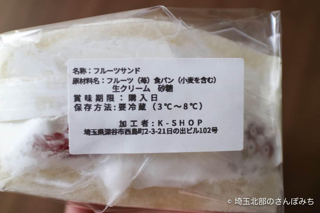 深谷・サンドバイフルーツハンターの賞味期限