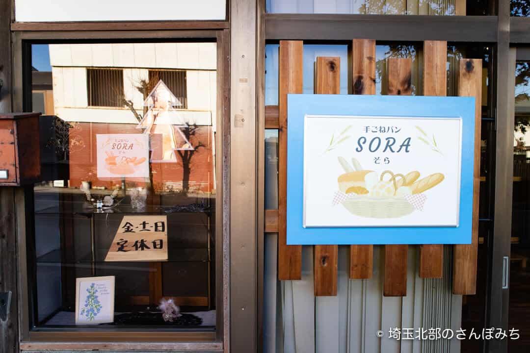 行田・パン屋SORA(そら)の看板