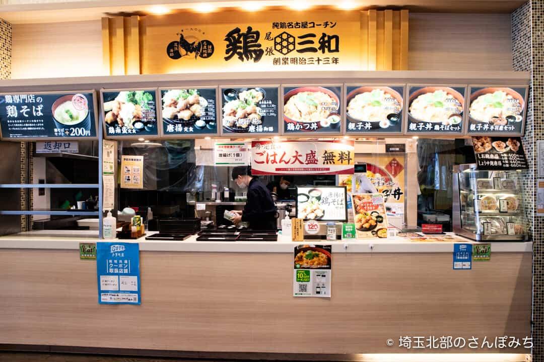 三芳PA(上り)鶏三和