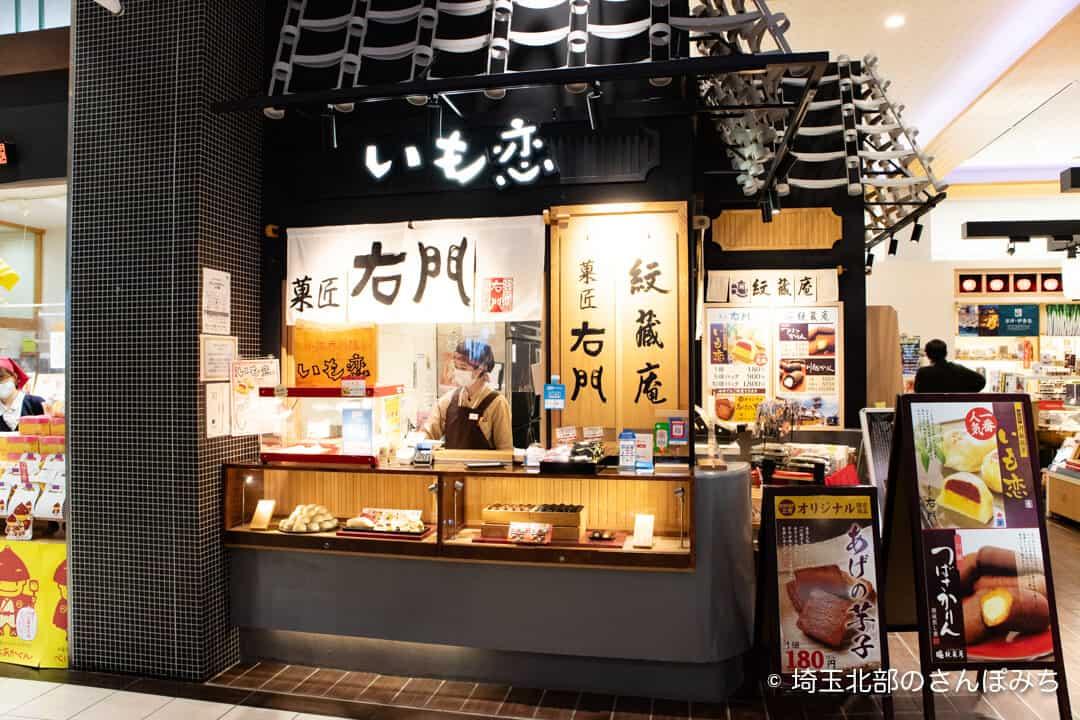 三芳PA(上り)の右門