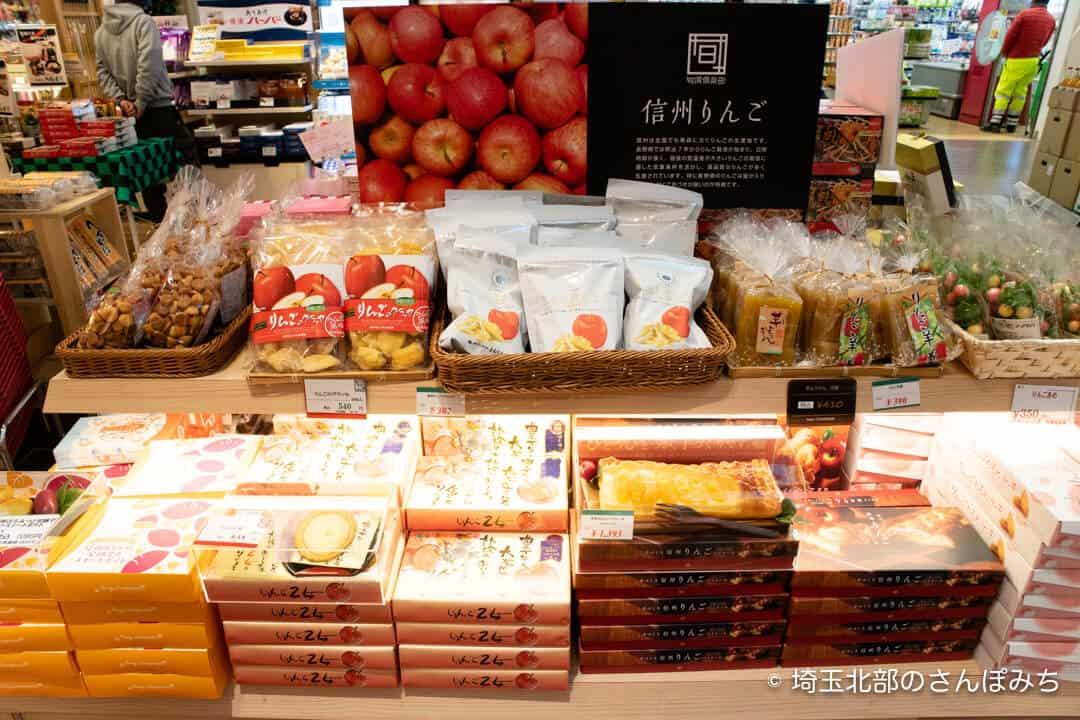 三芳PA(上り)旬撰倶楽部・りんごのお土産