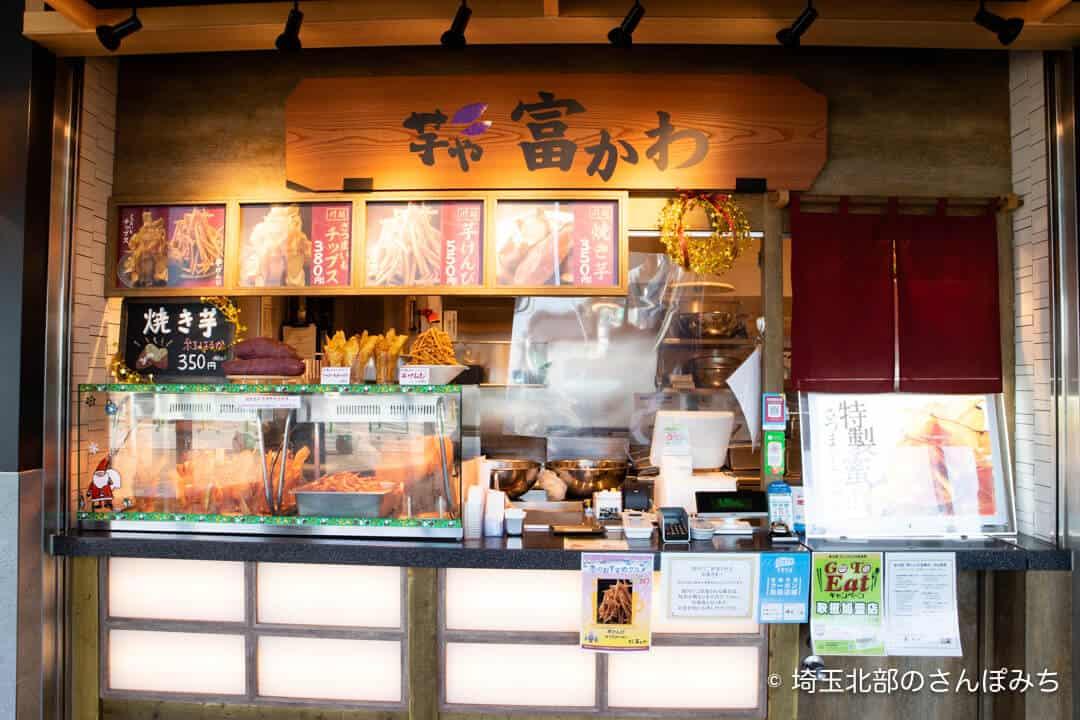 三芳PA(上り)芋や富かわ