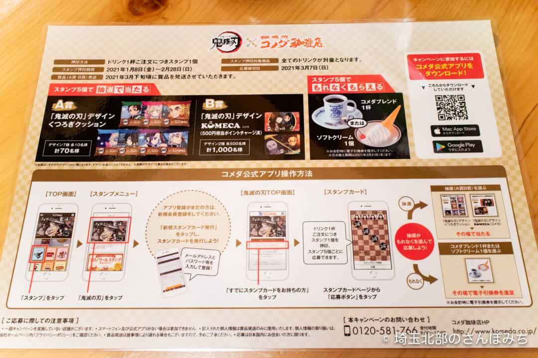 コメダ珈琲店「鬼滅の刃」コラボのアプリ操作