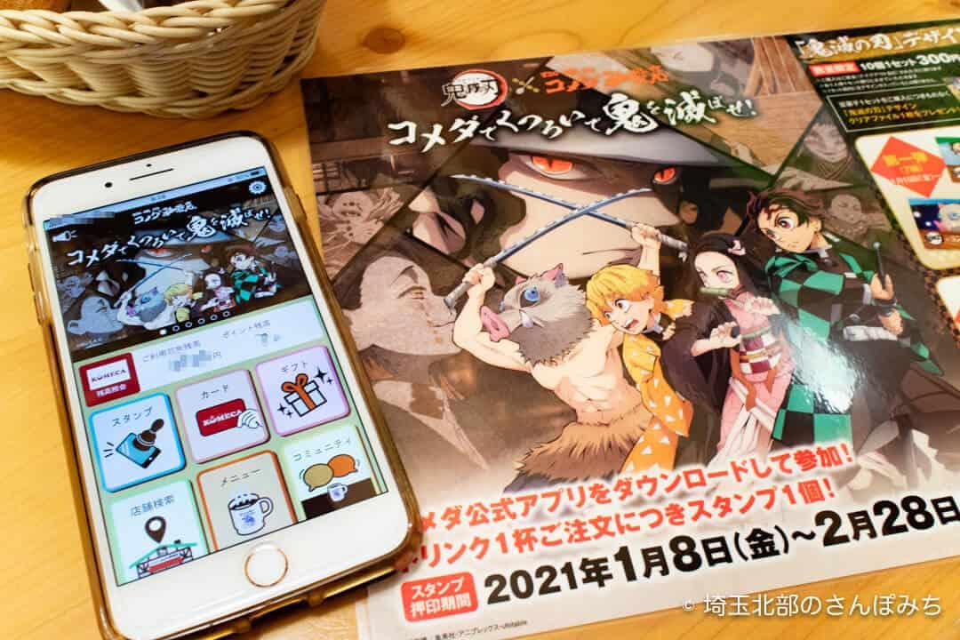 コメダ珈琲店「鬼滅の刃」コラボのアプリダウンロード