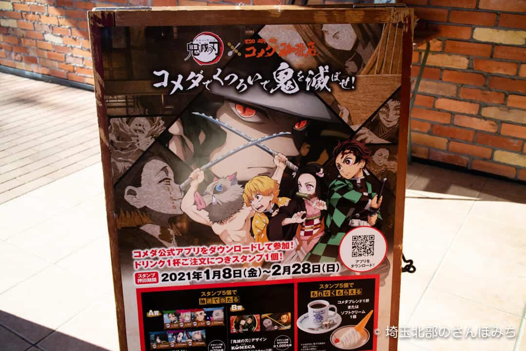 コメダ珈琲店「鬼滅の刃」コラボキャンペーン