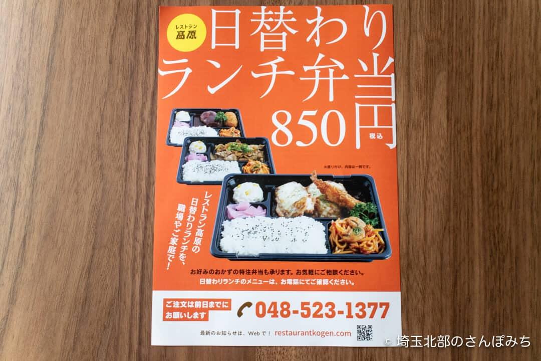 熊谷・高原テイクアウト日替わりランチメニュー