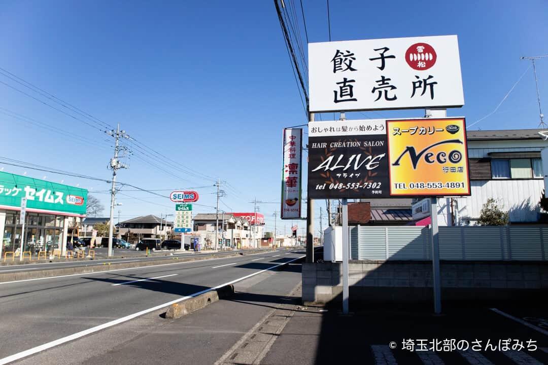 餃子雪松の無人直売所の看板