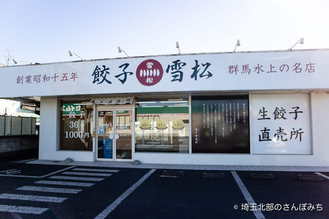 餃子雪松の無人直売所店舗