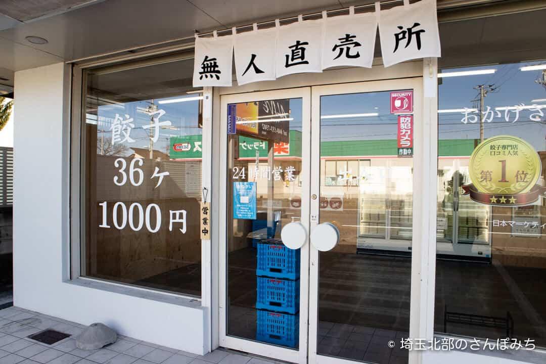 餃子雪松の無人直売所入口