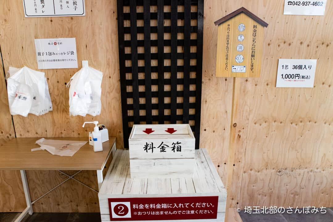 餃子雪松の無人直売所の料金箱説明