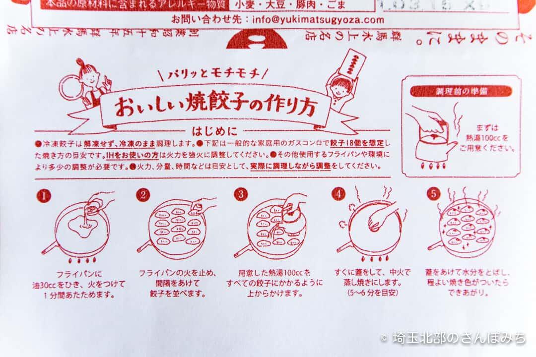 餃子雪松の無人直売所の餃子作り方