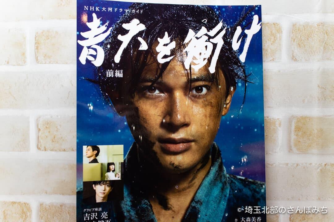 NHK大河・青天を衝けガイド本