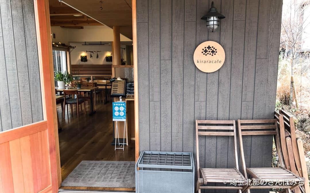 鴻巣・きららカフェの入口
