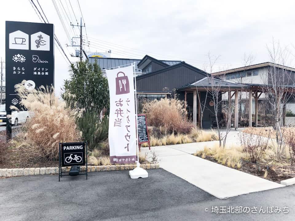 鴻巣・きららカフェの外観