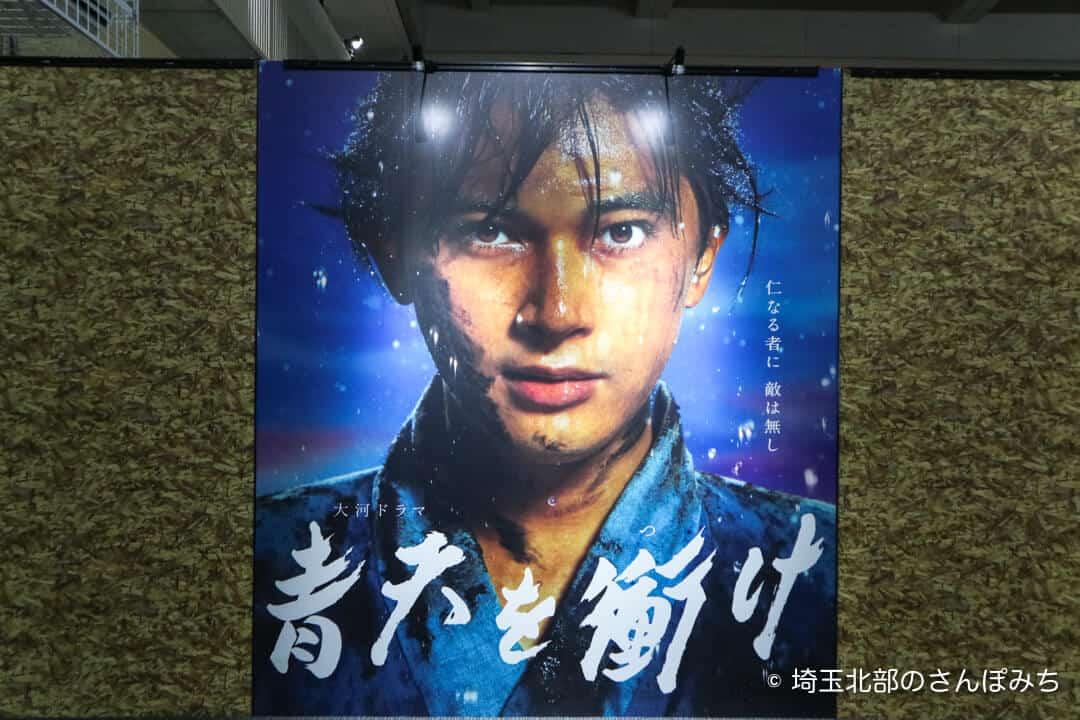 渋沢栄一青天を衝け深谷大河ドラマ館ポスター