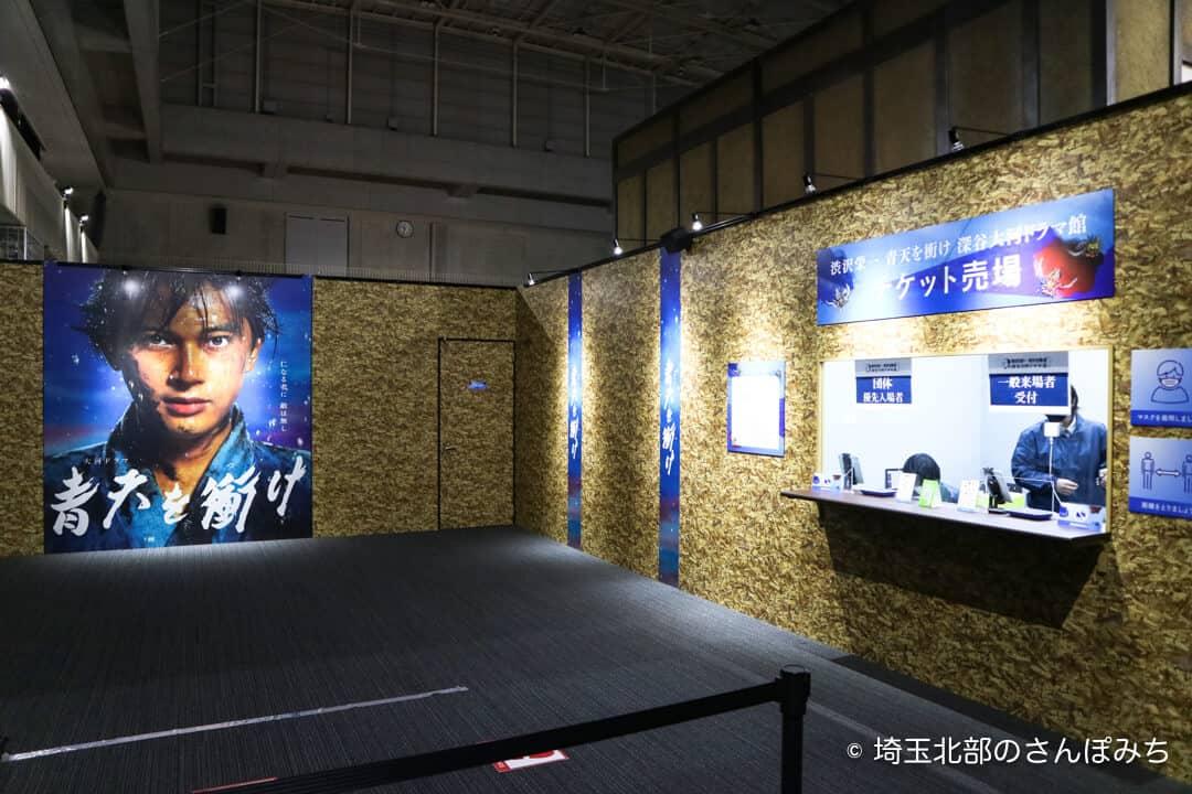 渋沢栄一青天を衝け深谷大河ドラマ館チケット売場