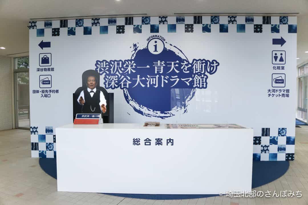 渋沢栄一青天を衝け深谷大河ドラマ館の受付