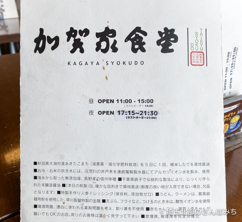 加賀家食堂メニュー表紙