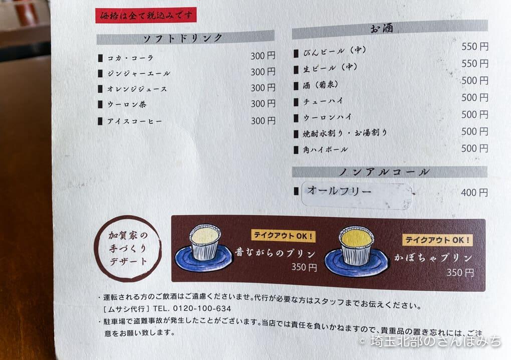 加賀家食堂のドリンク・デザートメニュー