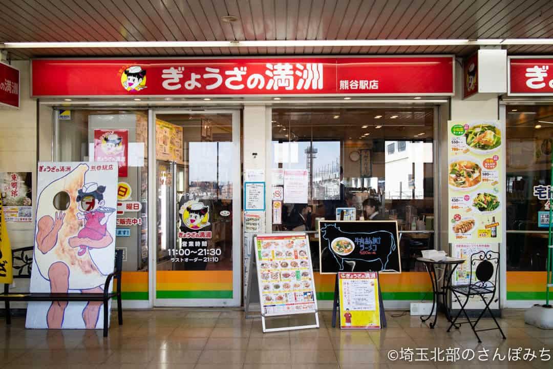 ぎょうざの満州熊谷駅店
