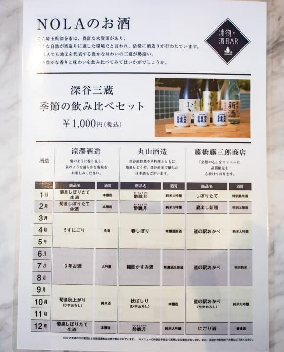 深谷・道の駅おかべNOLAのお酒メニュー