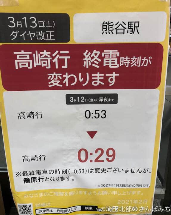 2021年ダイヤ改正(熊谷駅終電)