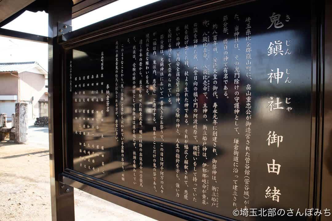 嵐山町・鬼鎮神社の由緒