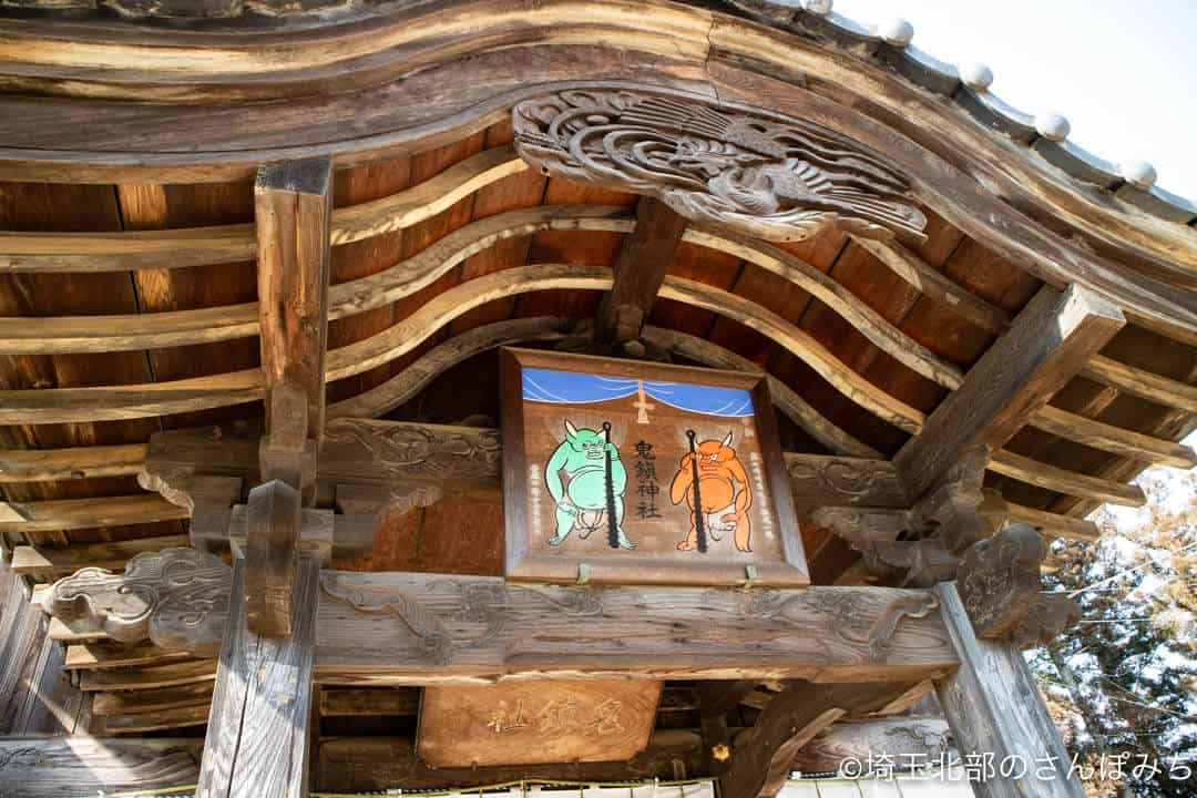 嵐山町・鬼鎮神社本殿の鬼の絵