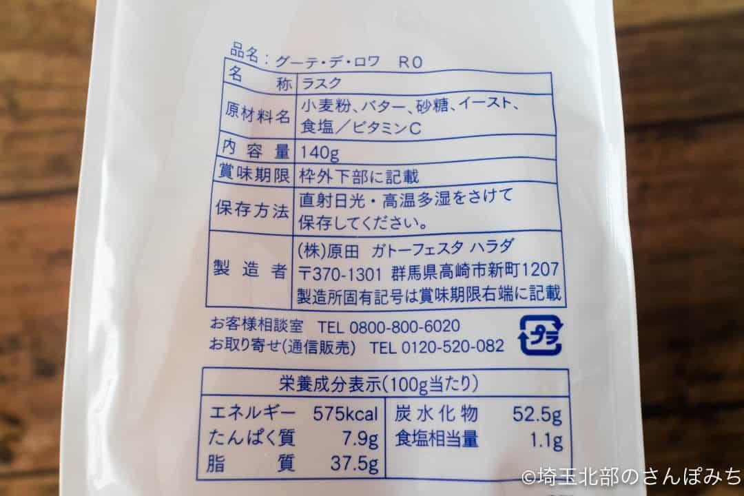 ガトーフェスタハラダ・お徳用ラスクカロリー