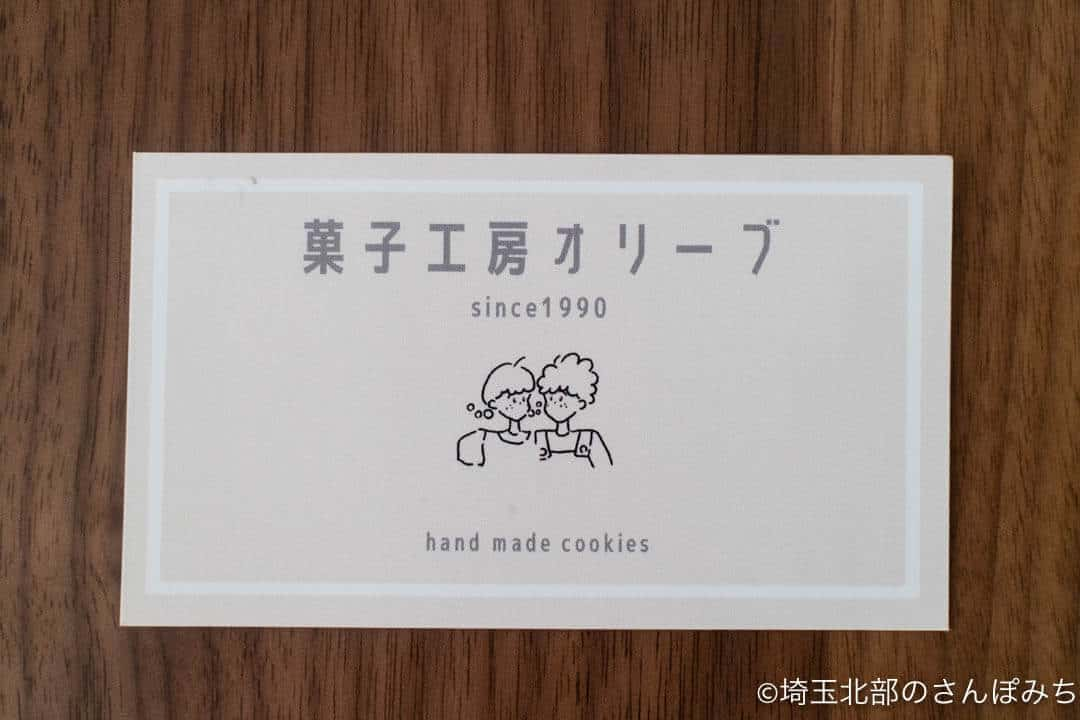行田・菓子工房オリーブのショップカード