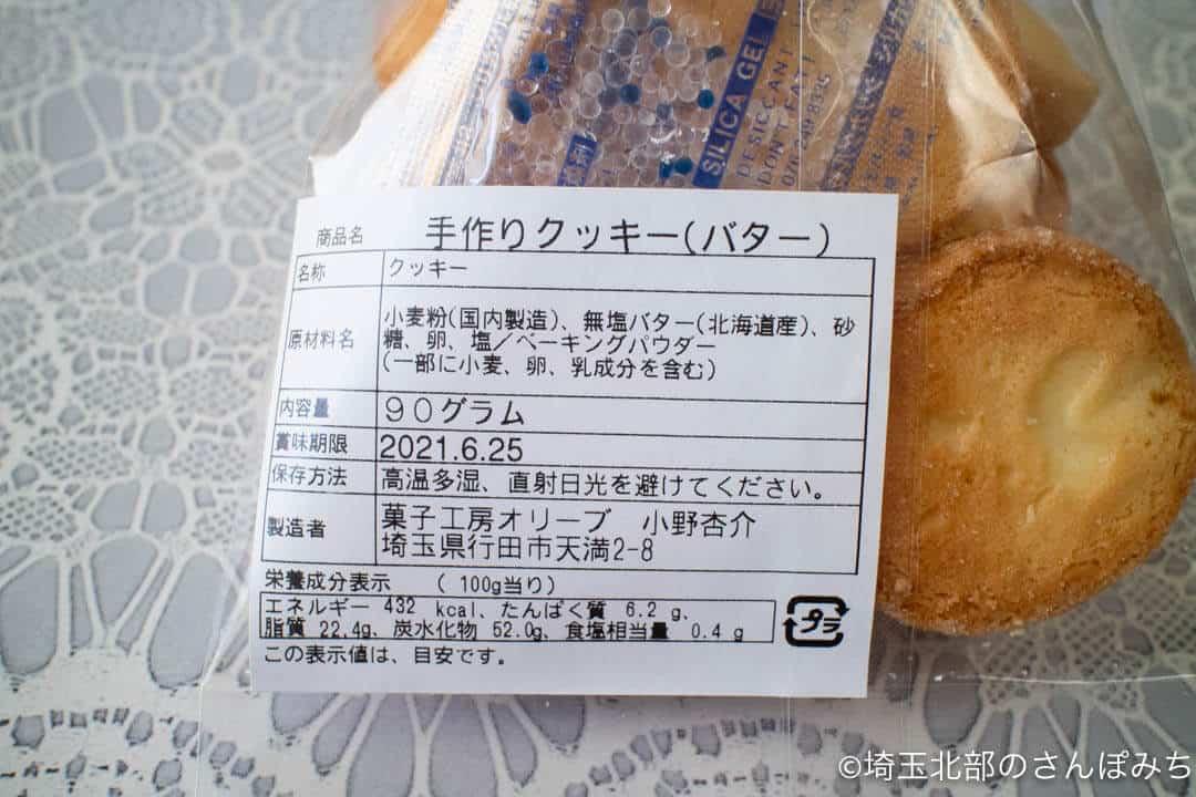 行田・菓子工房オリーブクッキー(バター)原材料とカロリー
