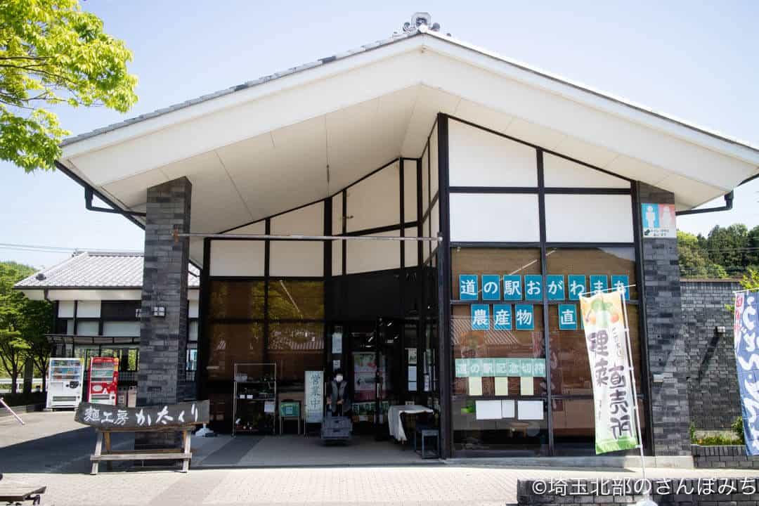 小川町・道の駅おがわまち直売所