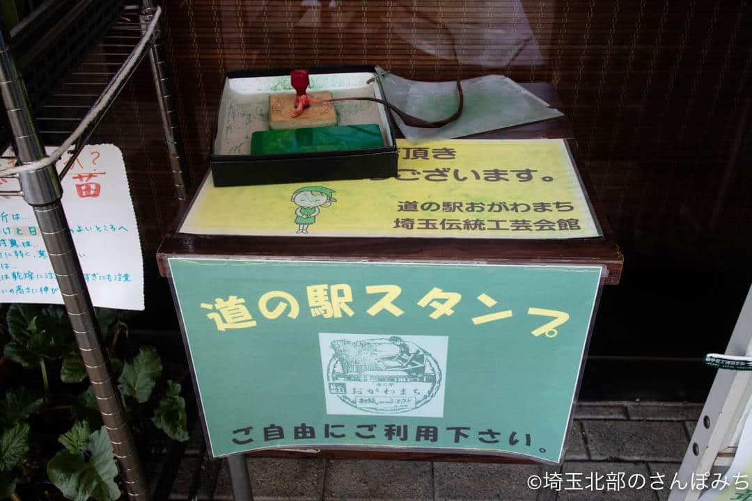 小川町・道の駅おがわまちスタンプ