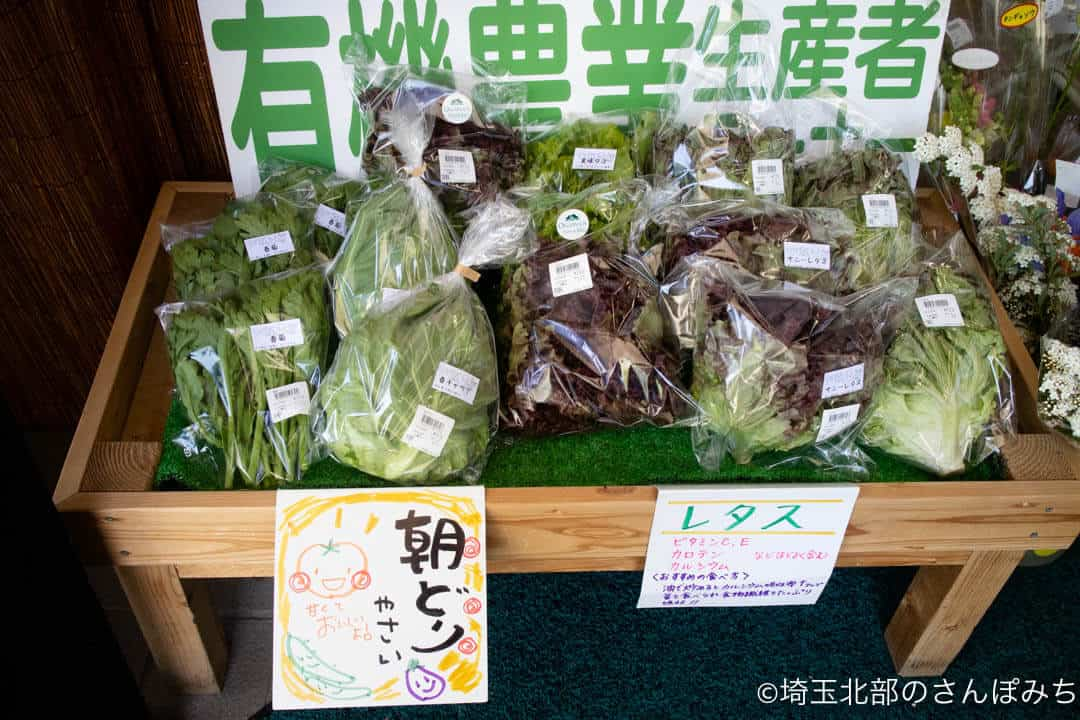 小川町・道の駅おがわまち有機野菜