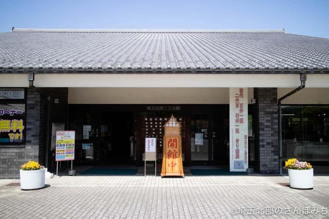 小川町・道の駅おがわまち伝統工芸会館入り口