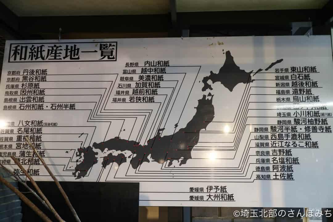小川町・道の駅おがわまち和紙産地一覧