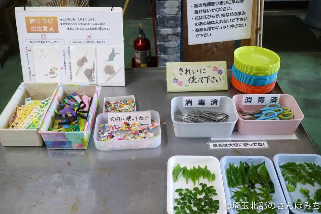 小川町・道の駅おがわまち和紙すき体験飾り