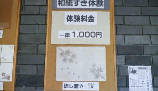 小川町・道の駅おがわまち和紙すき体験値段