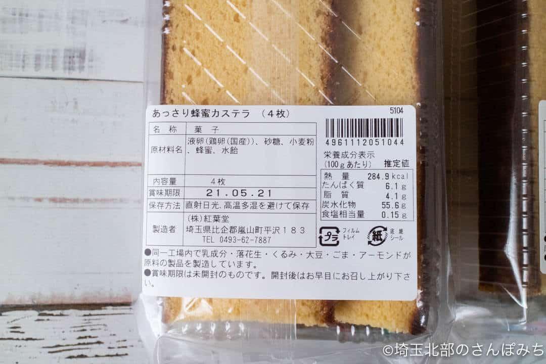 紅葉堂工場直売モンドラージュ切り落とし蜂蜜カステラ(裏)